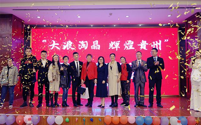 La reunión de apreciación de Jinghui terminó con éxito en la ciudad de Bijie, provincia de Guizhou en 2020
