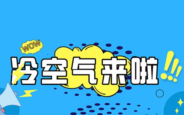 ¡La advertencia del grito frío de 2021 está aquí! El calentador de infrarrojos lejano Jinghui le brinda calidez y protección