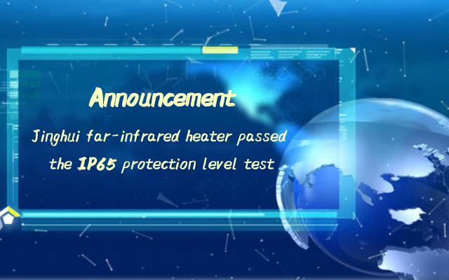 Anuncio | El calentador de infrarrojo lejano de Jinghui pasó la prueba de nivel de protección IP65